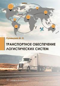 Обложка «Транспортное обеспечение логистических систем»