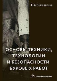 Обложка «Основы техники, технологии и безопасности буровых работ»