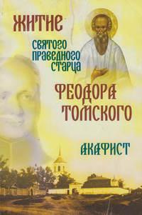 Обложка «Житие святого праведного старца Феодора Томского. Акафист»