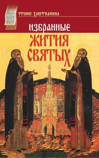 Обложка «Избранные жития святых. Январь–декабрь»