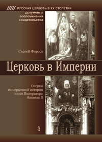 Обложка «Церковь в Империи. Очерки церковной истории эпохи Императора Николая II»