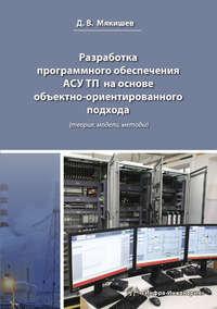 Обложка «Разработка программного обеспечения АСУ ТП на основе объектно-ориентированного подхода (теория, модели, методы)»