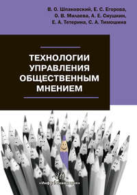 Обложка «Технологии управления общественным мнением»