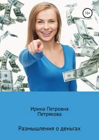 Обложка «Размышления о деньгах»