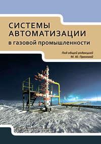Обложка «Системы автоматизации в газовой промышленности»