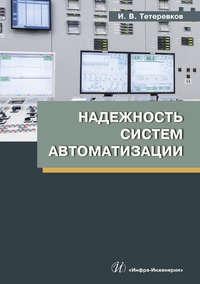 Обложка «Надежность систем автоматизации»