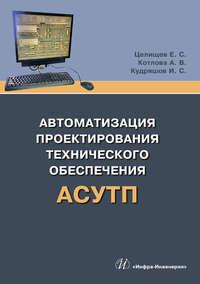 Обложка «Автоматизация проектирования технического обеспечения АСУТП»