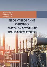 Обложка «Проектирование силовых высокочастотных трансформаторов»