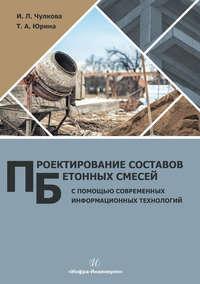 Обложка «Проектирование составов бетонных смесей с помощью современных информационных технологий»