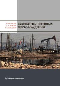 Обложка «Разработка нефтяных месторождений»