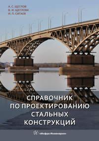 Обложка «Справочник по проектированию стальных конструкций»