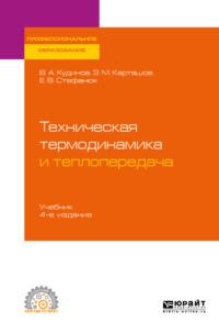 Обложка «Техническая термодинамика и теплопередача 4-е изд., пер. и доп. Учебник для СПО»