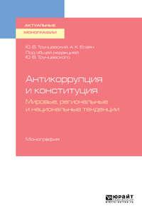 Обложка «Антикоррупция и конституция. Мировые, региональные и национальные тенденции. Монография»