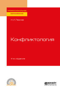 Обложка «Конфликтология 4-е изд., пер. и доп. Учебное пособие для СПО»