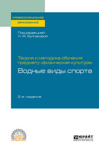 Обложка «Теория и методика обучения предмету «физическая культура»: водные виды спорта 2-е изд. Учебное пособие для СПО»