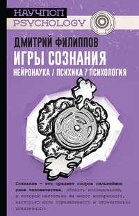 Обложка «Игры сознания. Нейронаука / психика / психология»