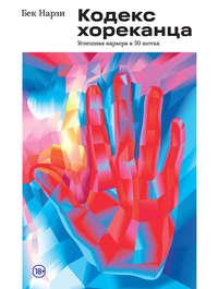 Обложка «Кодекс хореканца: успешная карьера в 50 шотах»
