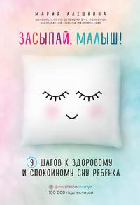 Обложка «Засыпай, малыш! 9шагов к здоровому и спокойному сну ребенка»