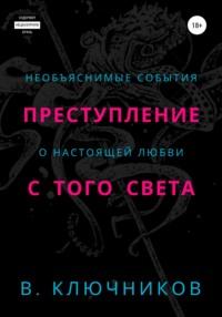 Обложка «Преступление с того света (журнальный вариант)»