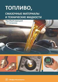 Обложка «Топливо, смазочные материалы и технические жидкости»