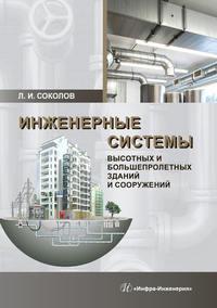 Обложка «Инженерные системы высотных и большепролетных зданий и сооружений»