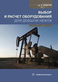 Обложка «Выбор и расчет оборудования для добычи нефти»