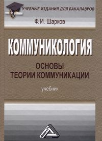 Обложка «Коммуникология: основы теории коммуникации»