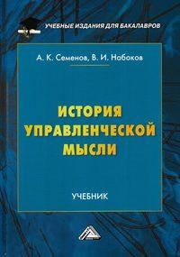 Обложка «История управленческой мысли»