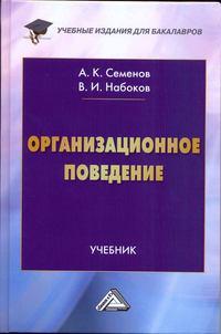 Обложка «Организационное поведение»