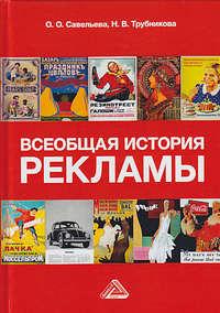 Обложка «Всеобщая история рекламы»