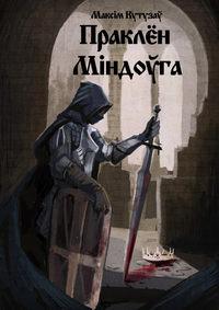 Обложка «Праклён Міндоўга»
