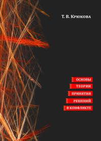 Обложка «Основы теории принятия решений в конфликте»