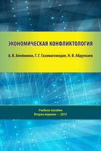 Обложка «Экономическая конфликтология»