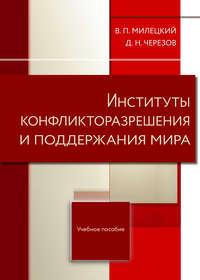 Обложка «Институты конфликторазрешения и поддержания мира»