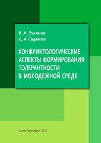 Обложка «Конфликтологические аспекты формирования толерантности в молодежной среде»