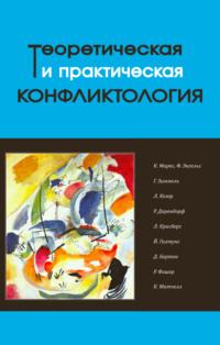 Обложка «Теоретическая и практическая конфликтология. Книга 1»