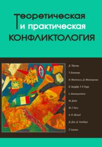 Обложка «Теоретическая и практическая конфликтология. Книга 2»