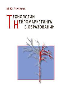 Обложка «Технологии нейромаркетинга в образовании»