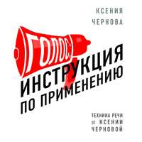 Обложка «Голос: Инструкция по применению»