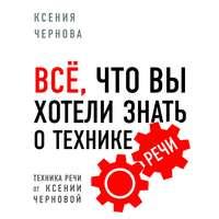 Обложка «Все, что вы хотели знать о технике речи»