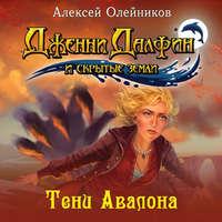 Обложка «Тени Авалона»