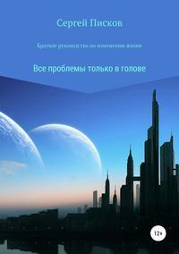 Обложка «Краткое руководство по изменению жизни»
