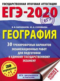 Обложка «ЕГЭ-2020. География. 30 тренировочных вариантов экзаменационных работ для подготовки к единому государственному экзамену»