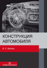 Обложка «Конструкция автомобиля»