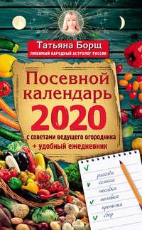 Обложка «Посевной календарь на 2020 год с советами ведущего огородника + удобный ежедневник»