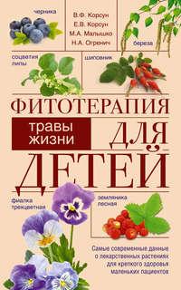 Обложка «Фитотерапия для детей. Травы жизни»