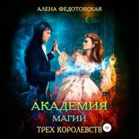 Обложка «Академия магии Трех Королевств»