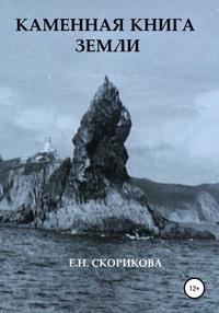 Обложка «Каменная книга Земли»