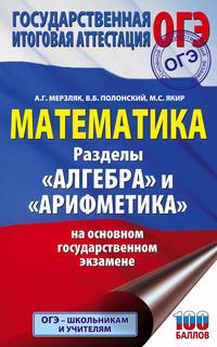 Обложка «Математика. Разделы «Алгебра» и «Арифеметика» на основном государственном экзамене»