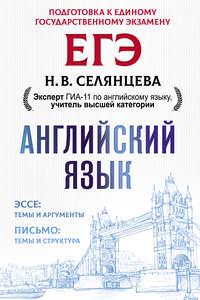 Обложка «ЕГЭ. Английский язык. Эссе: темы и аргументы. Письмо: темы и структура»